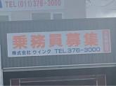 ウイングタクシー / (株)ウイング 本社