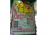 MGM 綾瀬西口店