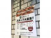 京樽 三鷹南口店