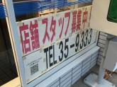 ローソン 苫小牧栄町三丁目店