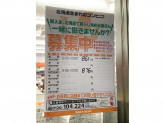 セイコーマート 苫小牧弥生店