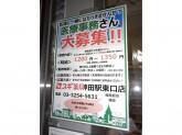 スギ薬局 神田駅東口店