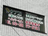 (株)ケア21・浅草