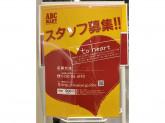 ABC-MART ヨドバシ博多店