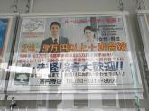 タウンハウジング 高円寺店