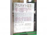 ファミリーマート ウェルシティ横須賀店