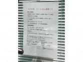 カットスタジオ 板橋店