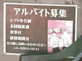 レストランせんごく 板橋店