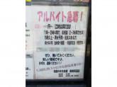 伝説のすた丼屋 青梅河辺店