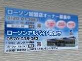 ローソン 町田高ヶ坂五丁目店