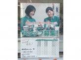 セブン-イレブン 横須賀本町2丁目店