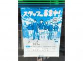 ファミリーマート 近江八幡駅前店