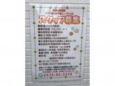 タオル美術館 イオン千葉ニュータウン店