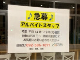 株式会社博多不動産クリーニングサービス (こどもひろばどれみ フォレオ博多店)
