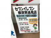 セブン-イレブン 横須賀逸見店