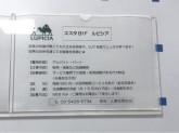 LUPICIA(ルピシア) 札幌エスタショップ