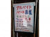 養老乃瀧 十条銀座店