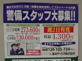 東光サービス株式会社(東急ストア 調布とうきゅう店)