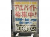ESSO(エッソ) 関東燃料株式会社 上北沢SS