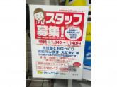 ポニークリーニング 矢口渡駅前店