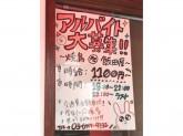 焼鳥 飯田屋 本店