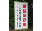 東京バス株式会社 本社