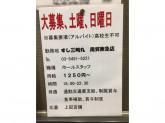 すし三崎丸 用賀東急店