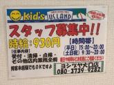 Kid's US.LAND ヨシヅヤ大口店