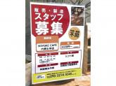 HIYORI CAFE(ヒヨリカフェ) 六郷土手店