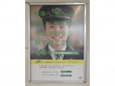 JR東日本ステーションサービス(JR西立川駅)