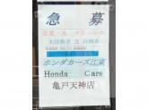 Honda Cars江東(ホンダカーズ) 亀戸天神店