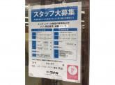 紳士服コナカ 京急大森町店