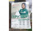 セブン-イレブン 練馬中村北千川通り店