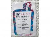 藍鵲〜Lan Che 〜