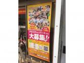カレーハウス CoCo壱番屋 大森駅東口店
