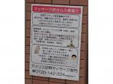 アイリスデイサービス/KEiROW王子ステーション