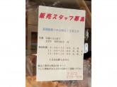 Boulangerie cerisier(スリジエ)