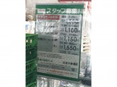 まいばすけっと 立会川駅西店