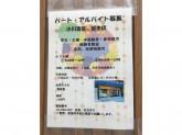 小川畜産 総本店