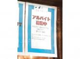 鶏ジロー 豪徳寺店