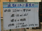 ファミリーマート 西新井栄町一丁目店