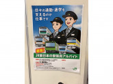 JR東日本(田町駅)
