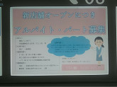 大和・アクタス 駅前店