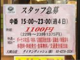 名代 富士そば 大岡山店