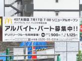 マクドナルド 407太田店