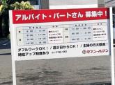 セブン-イレブン 用賀インター店