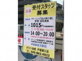 ホワイト急便 戸塚東口店