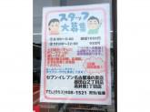 セブン-イレブン 名古屋高針原1丁目店
