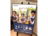 PetPlus(ペットプラス) 八事店