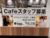 CAFE de PERAGORO(カフェ・ド・ペラゴロ) 八事店